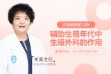 大咖直播 关菁主任:辅助生殖年代中生殖外科的作用