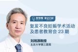 专家直播|刘湘源主任:复发不良妊娠学术活动及患者教育会23期
