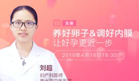 医生讲堂 刘超医生:如何调理卵巢,养出优质卵子?