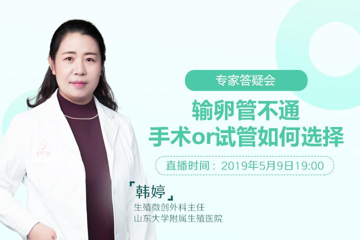 专家直播 韩婷主任:输卵管不通,手术or试管如何选择?专家答疑会