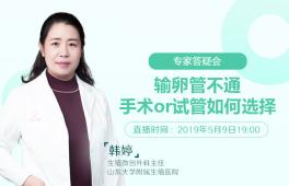 专家直播|韩婷主任:输卵管不通,手术or试管如何选择?专家答疑会