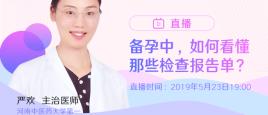 医生讲堂|严欢医生:备孕中,如何看懂那些检查报告单?