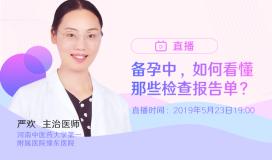医生讲堂 严欢医生:备孕中,如何看懂那些检查报告单?