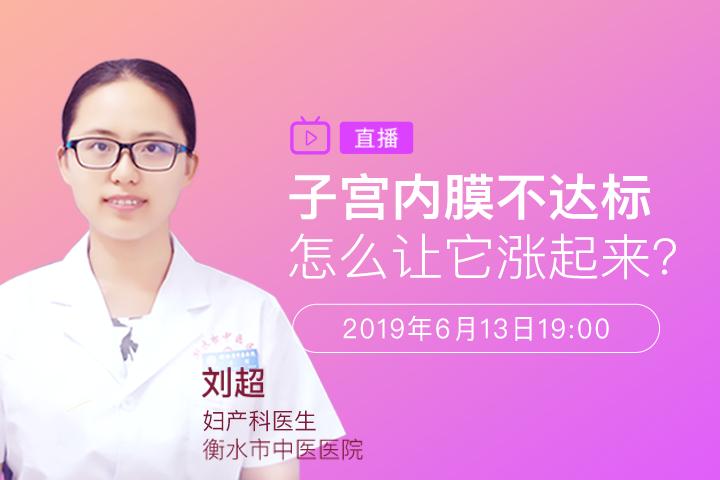 医生讲堂|刘超医生:子宫内膜不达标,怎么让它涨起来?