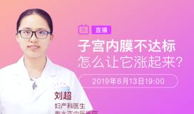 医生讲堂 刘超医生:子宫内膜不达标,怎么让它涨起来?