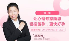 医生讲堂 晁春娥咨询师:让心理专家助您轻松备孕,更快好孕