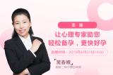 医生讲堂|晁春娥咨询师:让心理专家助您轻松备孕,更快好孕