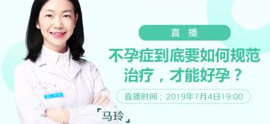 专家讲堂|马玲主任:不孕症到底要如何规范治疗,才能好孕?