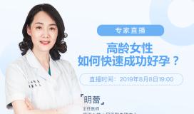 专家讲堂 明蕾主任:高龄女性如何快速成功好孕?
