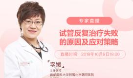 专家直播 李媛主任:试管反复治疗失败的原因及应对策略