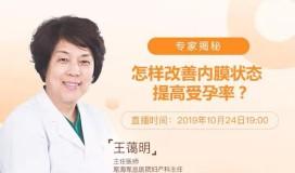 专家直播|怎样改善内膜状态提高受孕率?