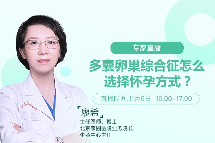 专家直播|多囊卵巢综合征怎么选择怀孕方式?