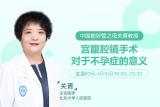 中国输卵管之母关菁教授——宫腹腔镜手术对于不孕症的意义