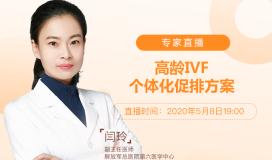 专家直播 高龄IVF个性化促排方案