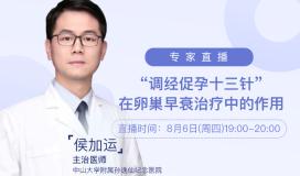 """专家直播 """"调经促孕十三针""""在卵巢早衰治疗中的作用"""