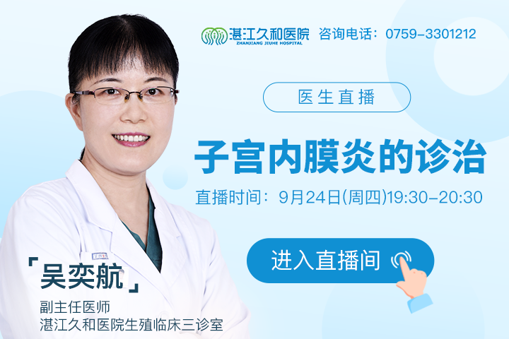 医生直播|子宫内膜炎的诊治