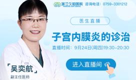 医生直播 子宫内膜炎的诊治