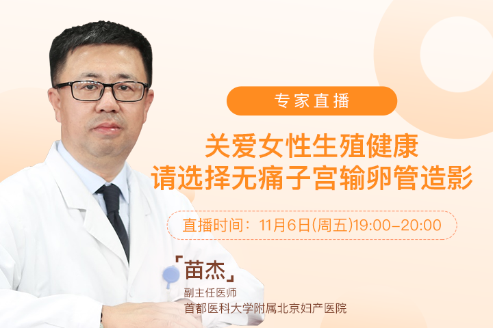 专家直播|关爱女性生殖健康请选择无痛子宫输卵管造影