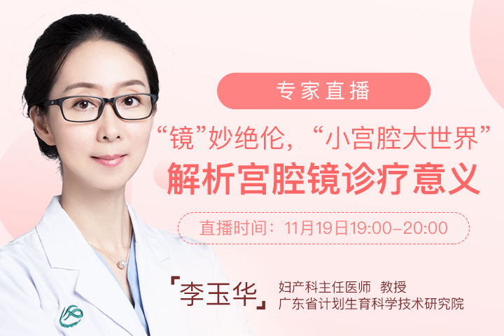专家直播|李玉华主任:解析宫腔镜诊疗意义