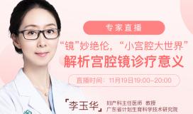 专家直播 李玉华主任:解析宫腔镜诊疗意义