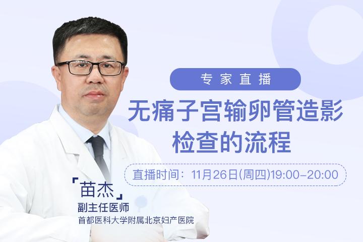 专家直播|无痛子宫输卵管造影检查的流程