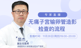 专家直播 无痛子宫输卵管造影检查的流程
