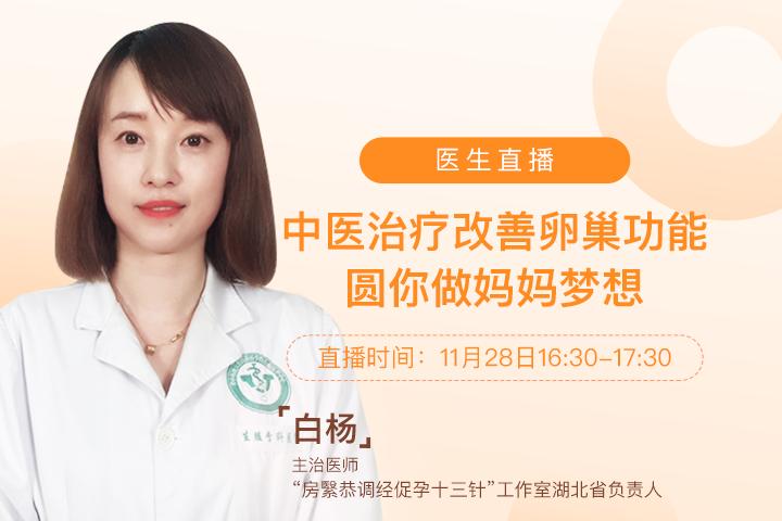 医生直播:中医治疗改善卵巢功能圆你做妈妈梦想
