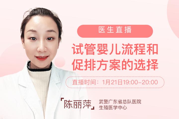 医生直播|陈丽萍医生:试管婴儿流程和促排方案的选择