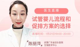 医生直播 陈丽萍医生:试管婴儿流程和促排方案的选择