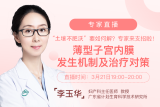 专家直播|李玉华主任:薄型子宫内膜发生机制及治疗对策