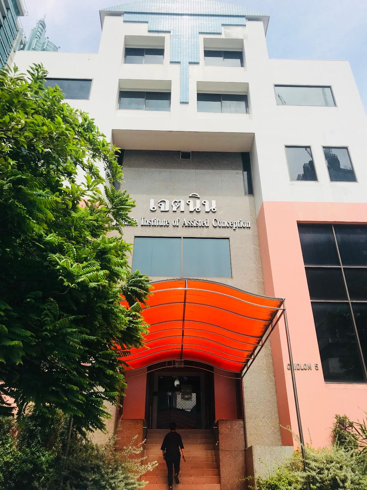 泰国杰特宁研究所