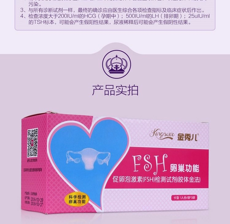 金秀儿FSH卵巢功能检测试剂卡*3支