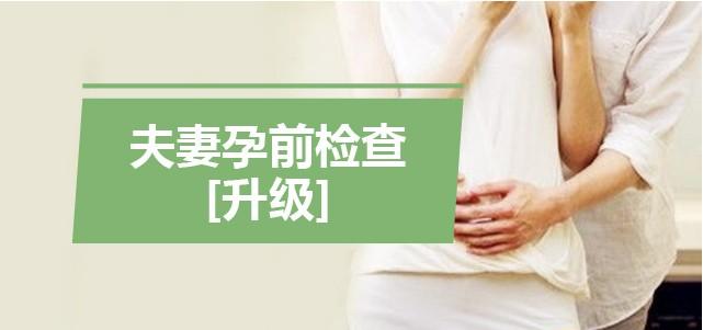 夫妻孕前检查(升级套餐)