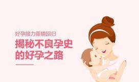【好孕接力】揭秘不良孕史的好孕之路