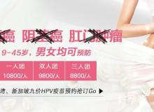 台湾、新加坡九价HPV疫苗
