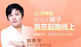 医生讲堂 刘秀平主任:老公精子不好怎么办?