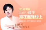 医生讲堂|刘秀平主任:老公精子不好怎么办?