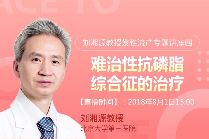 刘湘源教授发性流产专题讲座四|难治性抗磷脂综合征的治疗