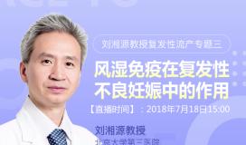 刘湘源教授复发性流产专题三 风湿免疫在复发性不良妊娠中的作用