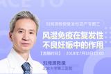 刘湘源教授复发性流产专题三|风湿免疫在复发性不良妊娠中的作用