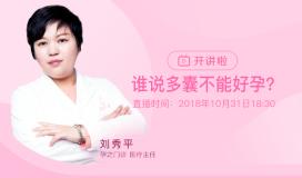 医生讲堂 刘秀平主任:谁说多囊不能好孕?