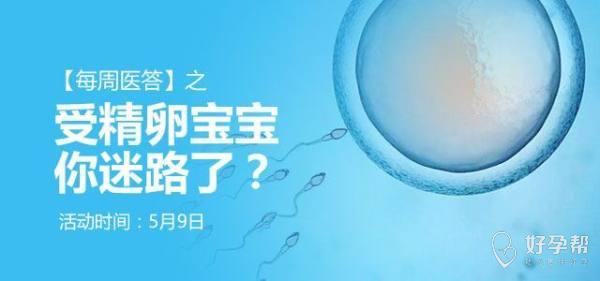 【每周医答】之受精卵宝宝,你迷路了?-宫外孕-难孕治疗论坛-好孕帮