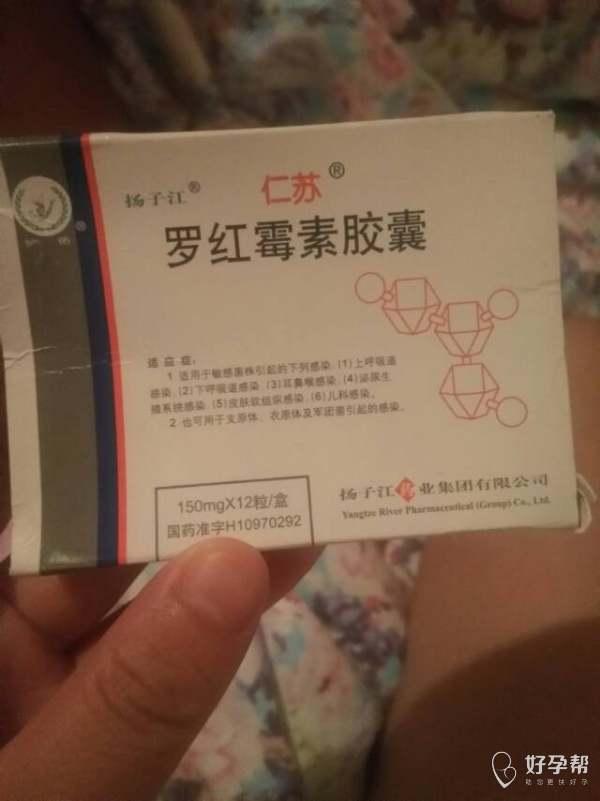 做检查时有个解脲支原体医生给我开的罗红霉素胶
