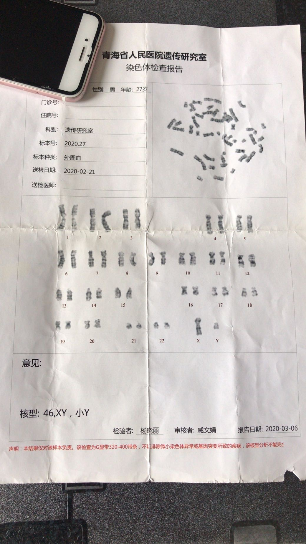 老公染色体检查的小y还有疝气跟胎停有关系吗