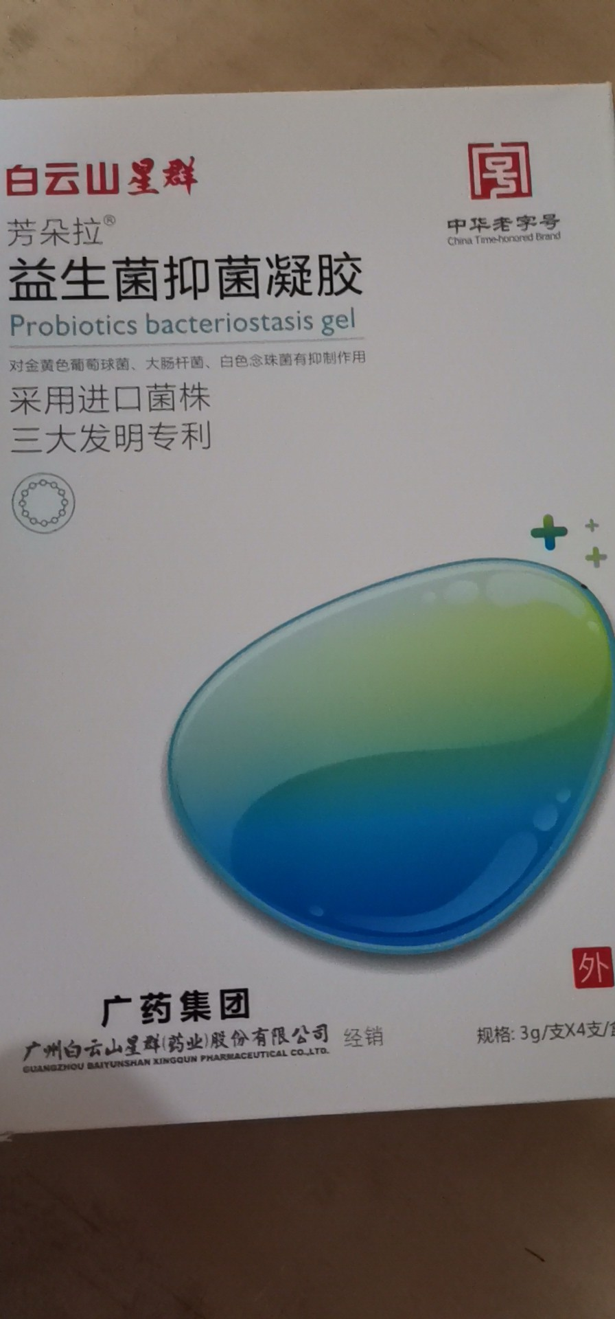 阴道杆菌—清洁度三可以要芳朵拉益生菌抑菌凝胶