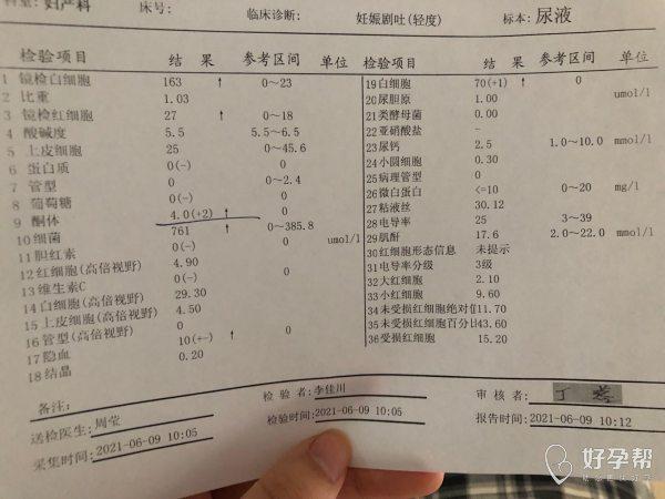 末次月经4月27日从6月6号开始孕吐严重吃不