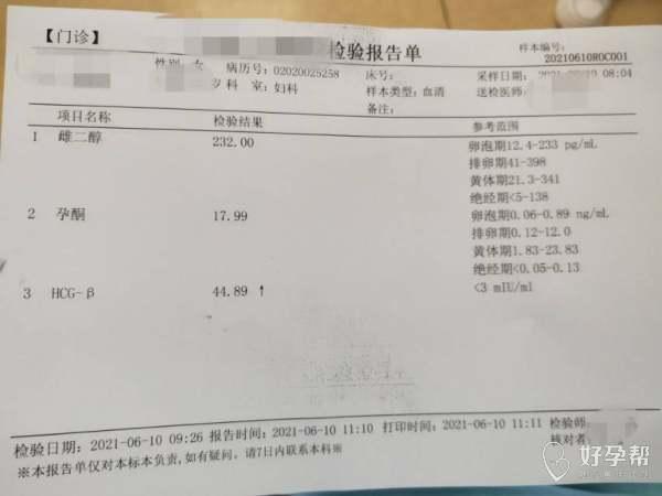 麻烦医生帮我看一下这个报告单这是移植后第九天