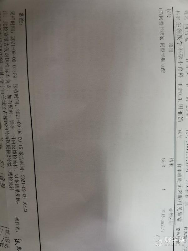 末次月经899月7号Hcg54稀释过9月9号